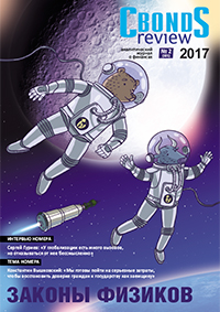 CbondsReview_Cover_02_1-4_6mm